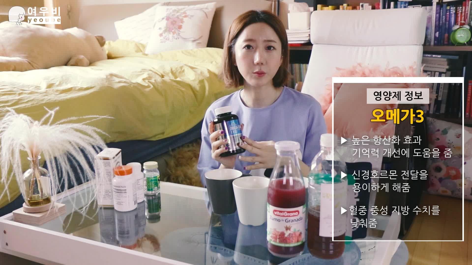 약 잘 사주는 예쁜 누나♡ /건강관리/영양제/슈퍼푸드/여우비