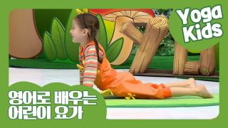 Desert, Cobra Pose [Hello Yoga Kids] 2회