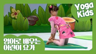 Desert, Camel Pose [Hello Yoga Kids] 2회