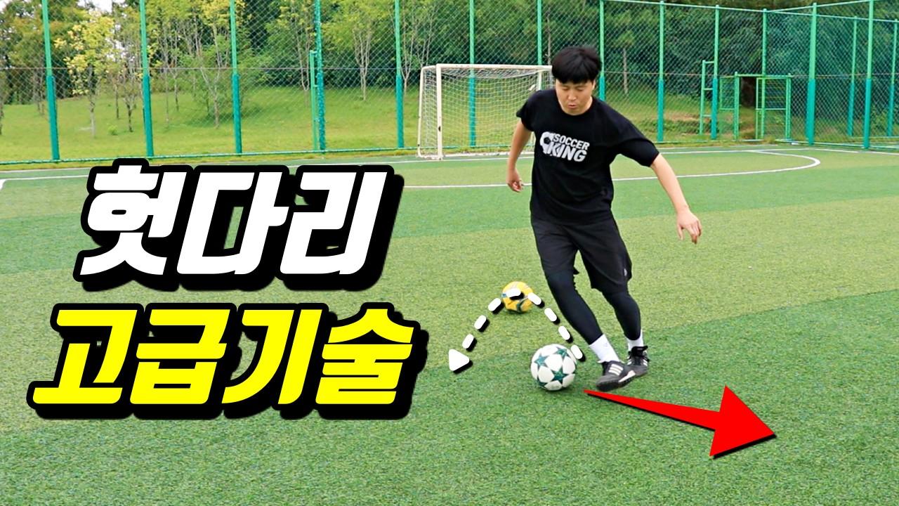 축구&풋살 고수들의 기술 헛다리 드리블 고급 응용 버전