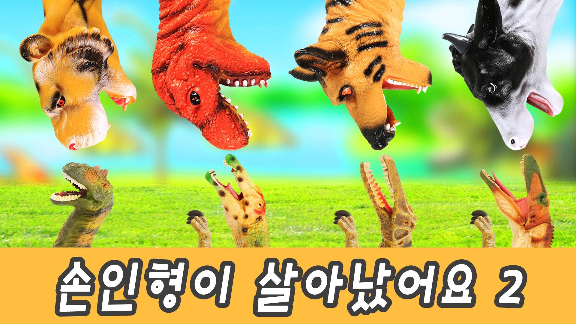 한국어ㅣ손으로 공룡을 잡아보자! 공룡이야기, 공룡만화영화, 공룡이름사전, 한글배우기, 컬렉타 #116ㅣ꼬꼬스토이