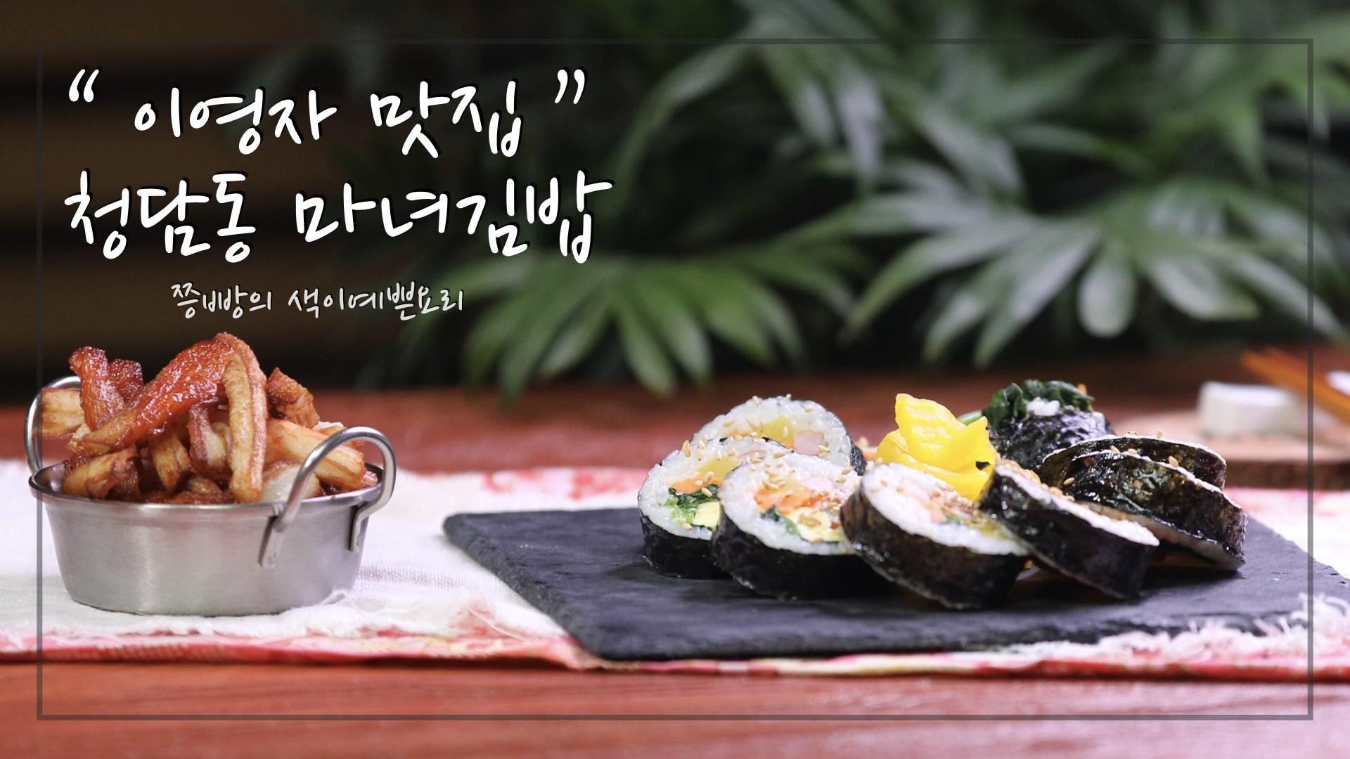청담동 마녀김밥 만들기,이영자 맛집 리스트 게맛살 튀김이 들어간 마녀김밥 만들기