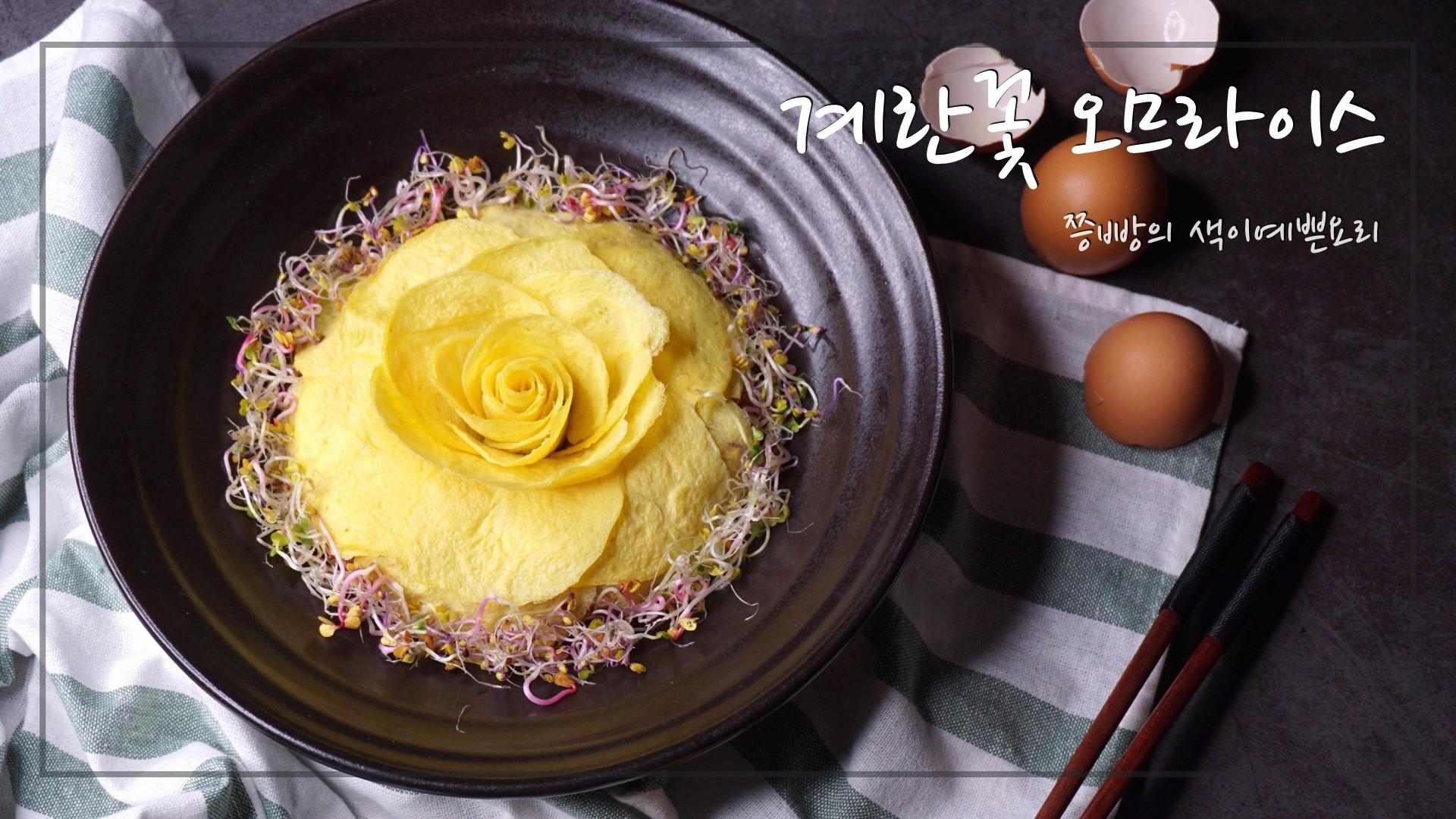 꽃보다 예쁜 계란꽃 오므라이스 만드는 법, 강식당 오므라이스보다 예쁘고 맛있다!