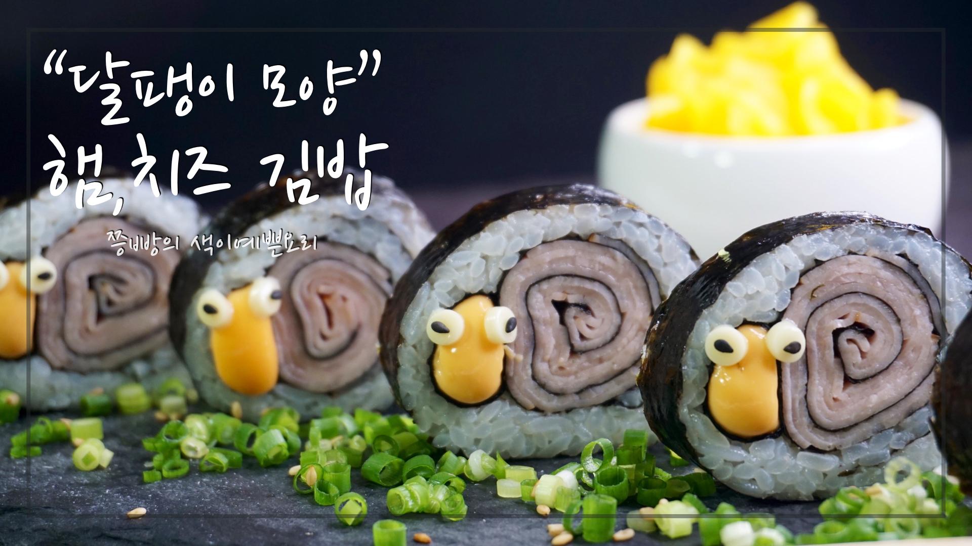 나들이 도시락으로 좋은 예쁜 달팽이 캐릭터 김밥 만드는 방법,달팽이 모양의 햄,치즈김밥