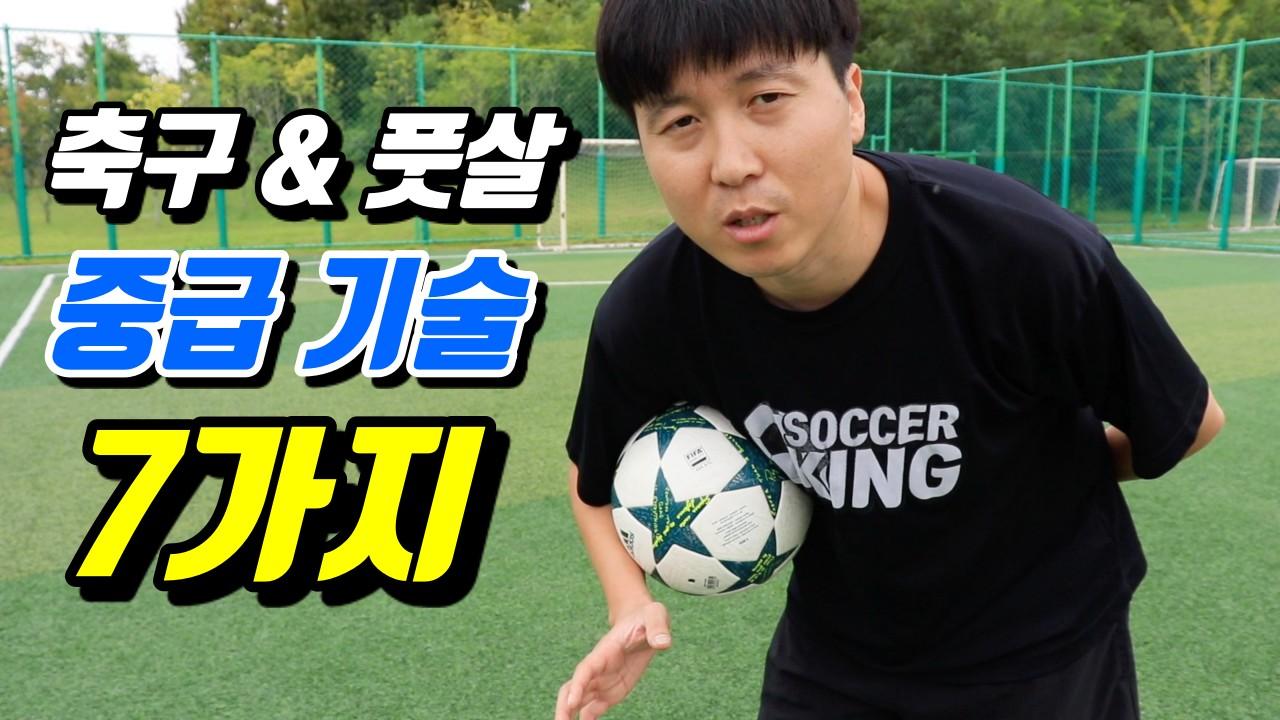 축구 & 풋살 실전 중급 기술 7가지