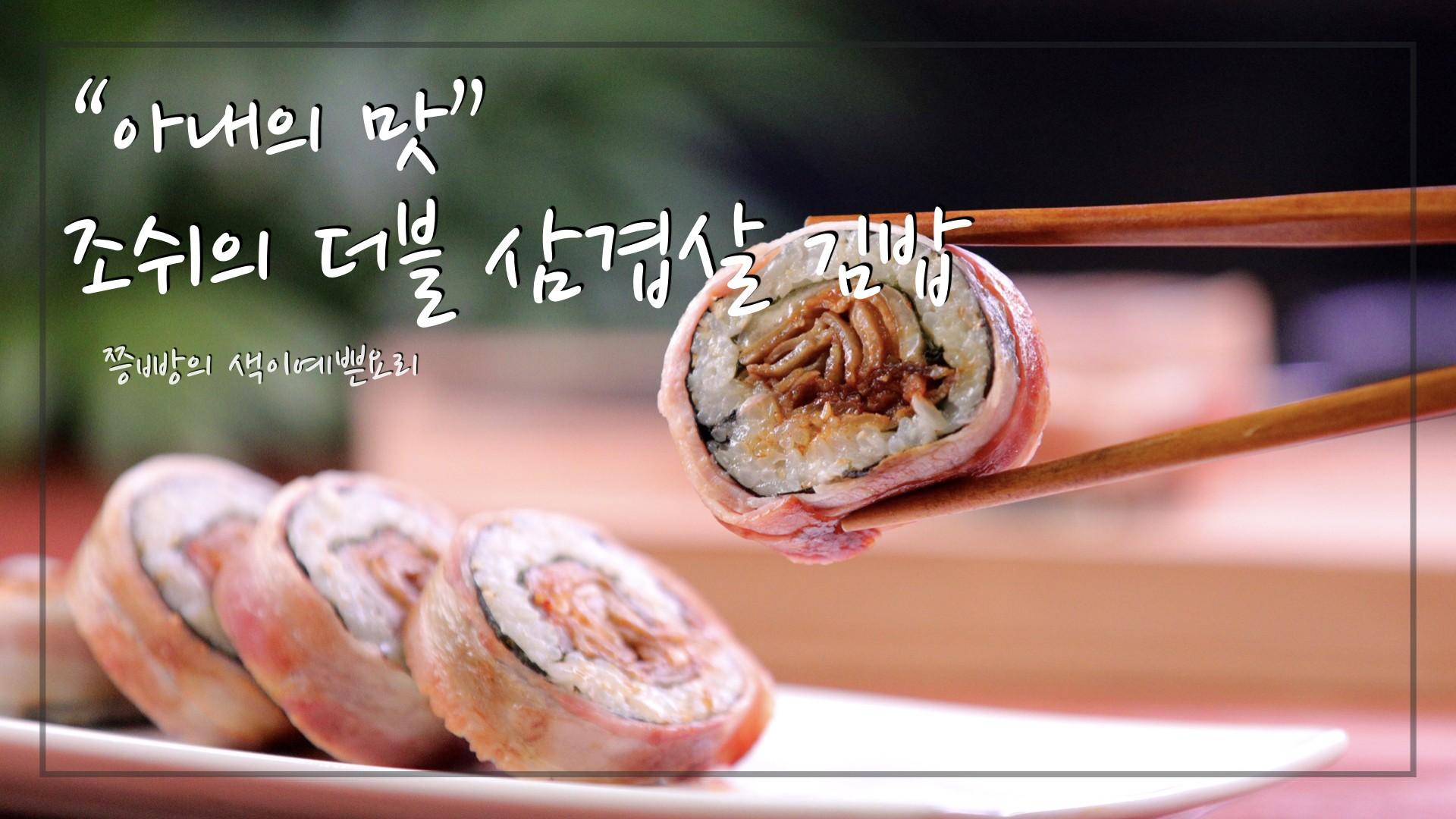 아내의 맛 조쉬가 만든 더블 삼겹살 김밥 만드는 법, 삼겹살과 베이컨으로 만든 조쉬표 삼겹살 김밥