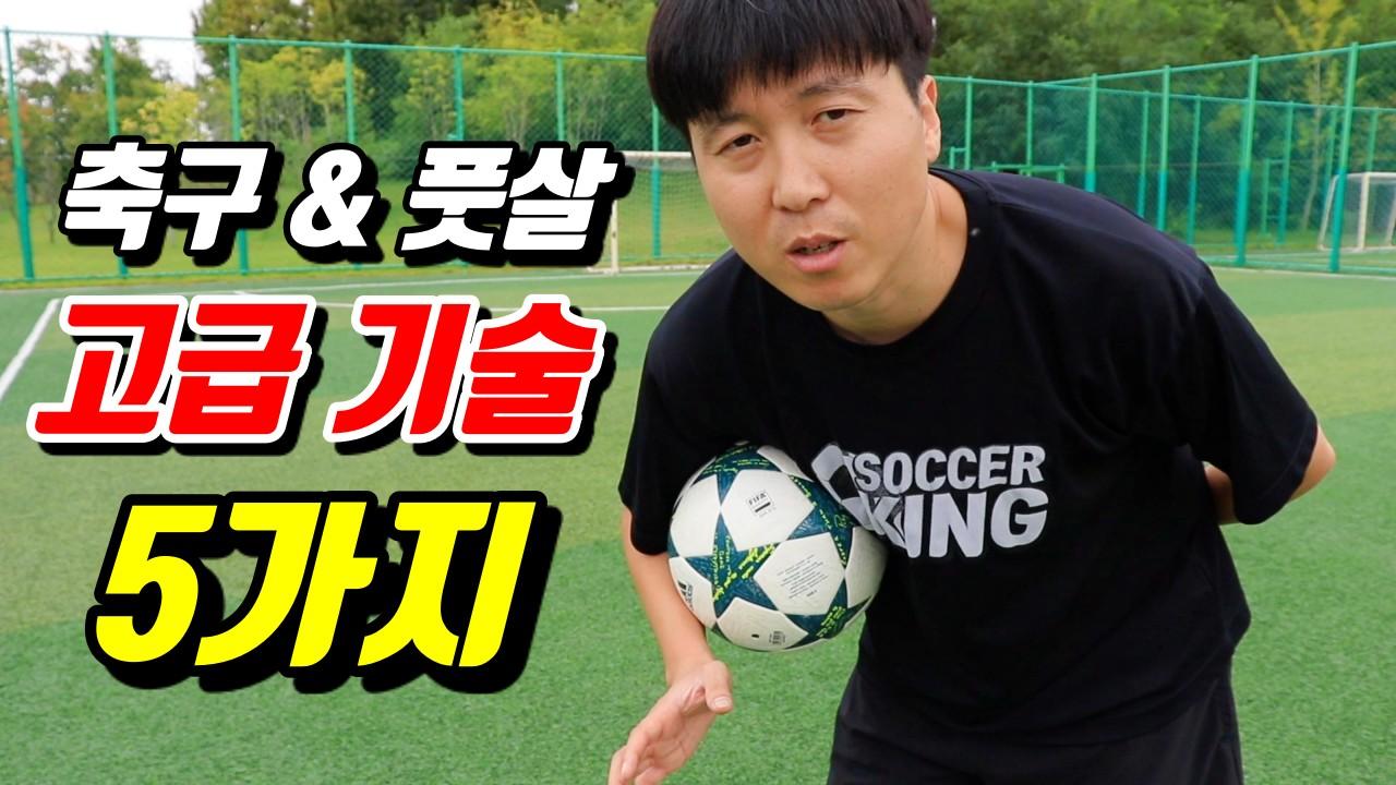 축구 & 풋살 실전에서 쓸수있는 고급 기술 5가지