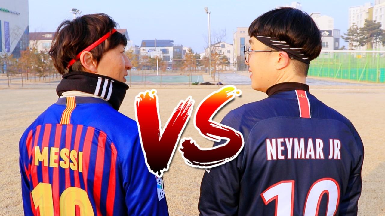 메시 vs 네이마르 축구 승부차기 과연 승자는? | Messi vs Neymar Penalty Shootout challenge