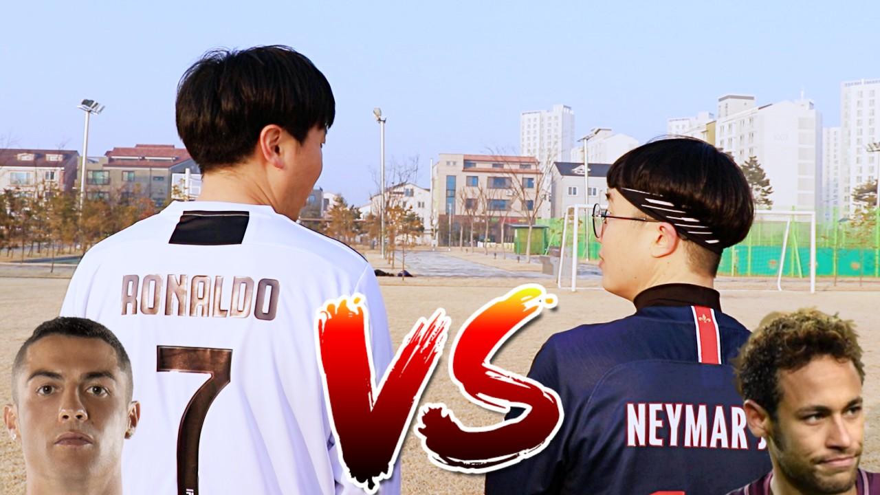 호날두 vs 네이마르 축구 승부차기 과연 승자는? | Ronaldo vs Neymar Penalty Shootout challenge
