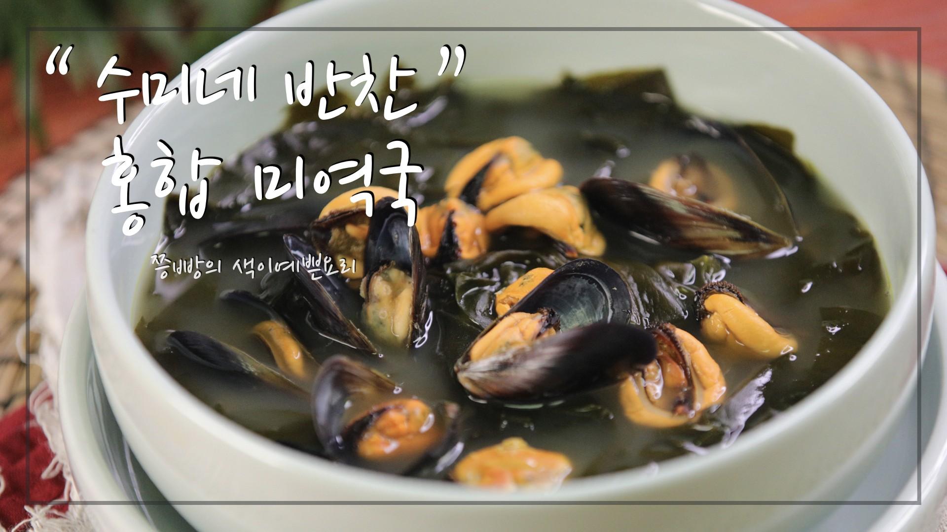 수미네 반찬 홍합 미역국 만드는 법,김수미표 레시피로 감칠맛 나는 미역국 맛있게 끓이기