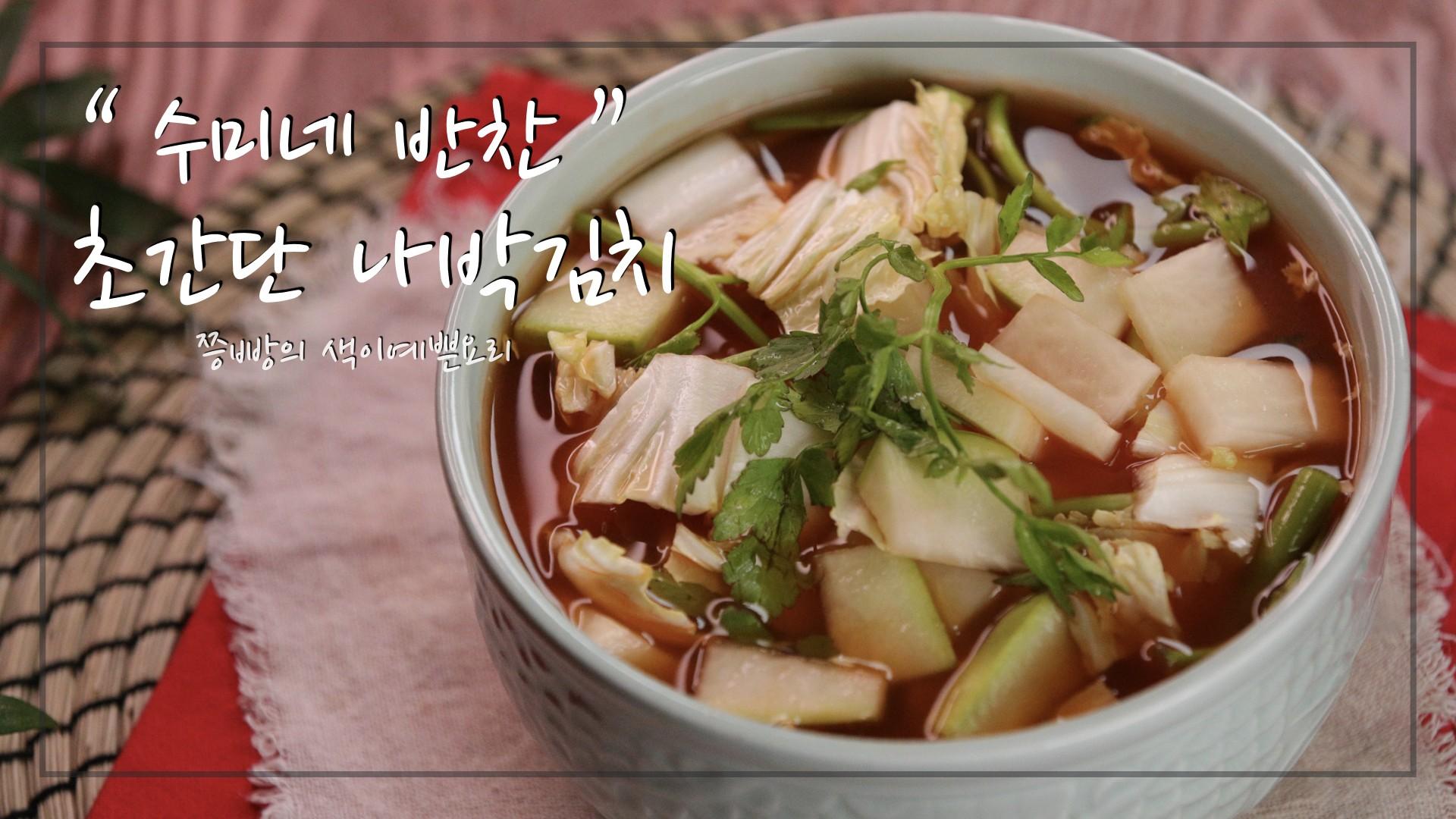 수미네 반찬 상큼한 나박김치 만드는 법,김수미표 레시피로 초간단 나박김치 만들기