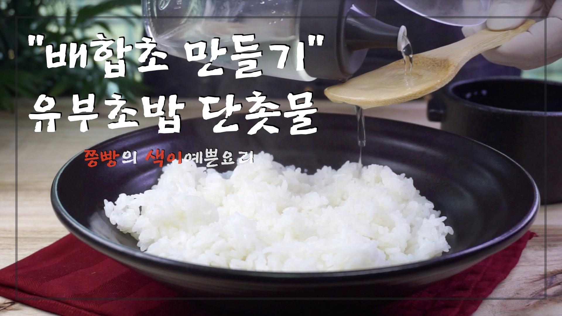 유부초밥 배합초 맛있게 만드는 법, 초간단 일식집 유부초밥 단촛물 만들기
