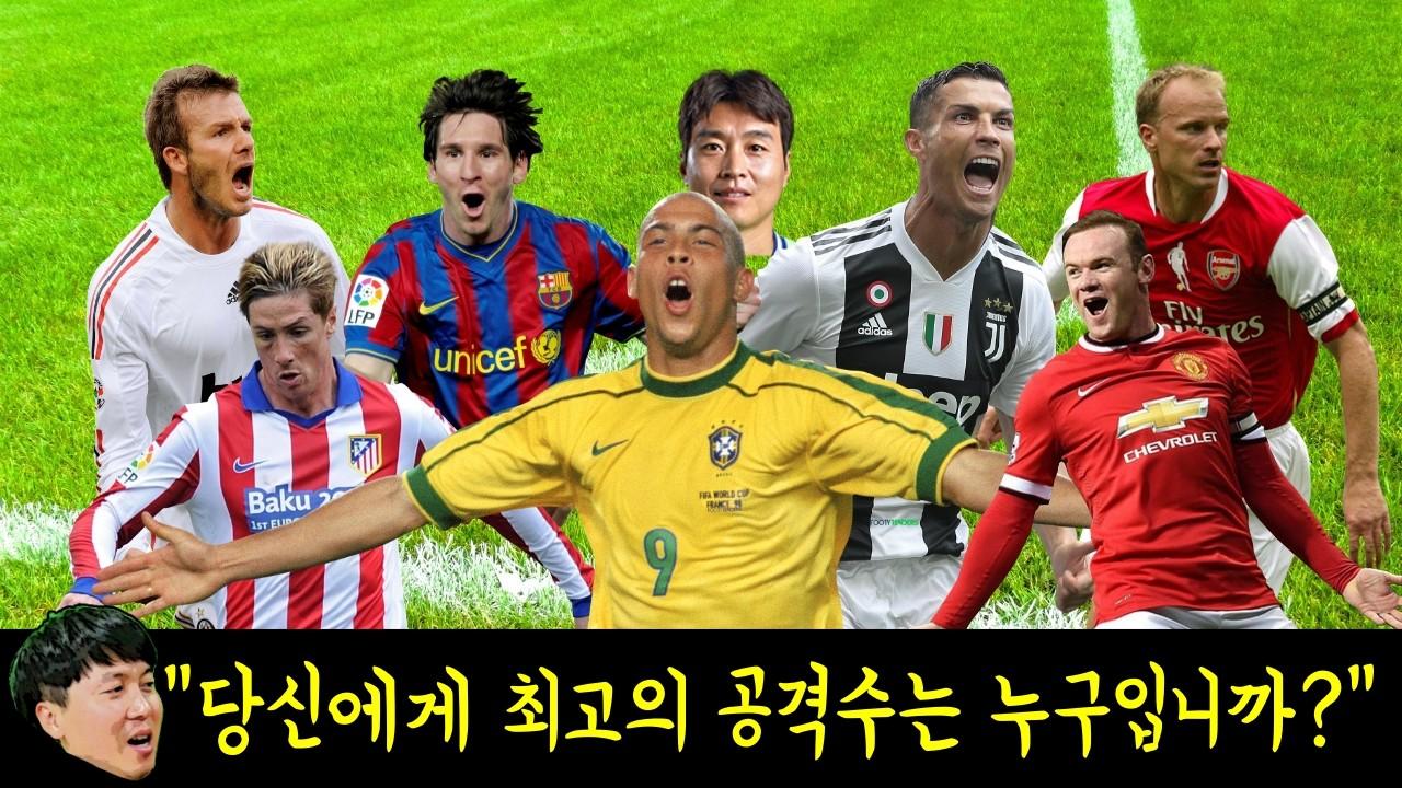 축구선수중 당신에게  최고의 공격수는 누구입니까?