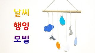 날씨 모빌 만들기 Creating Weather Mobile_kids play