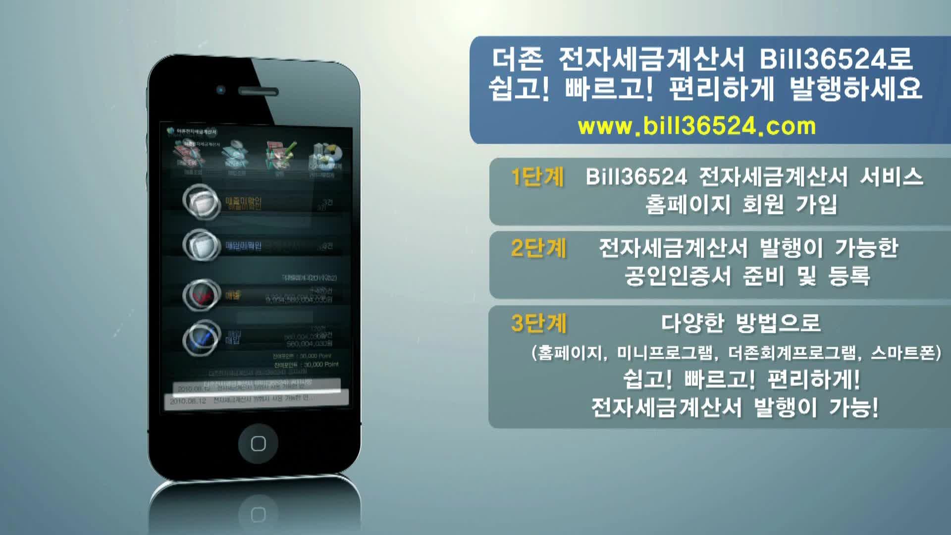 더존 전자세금계산서 홍보 동영상