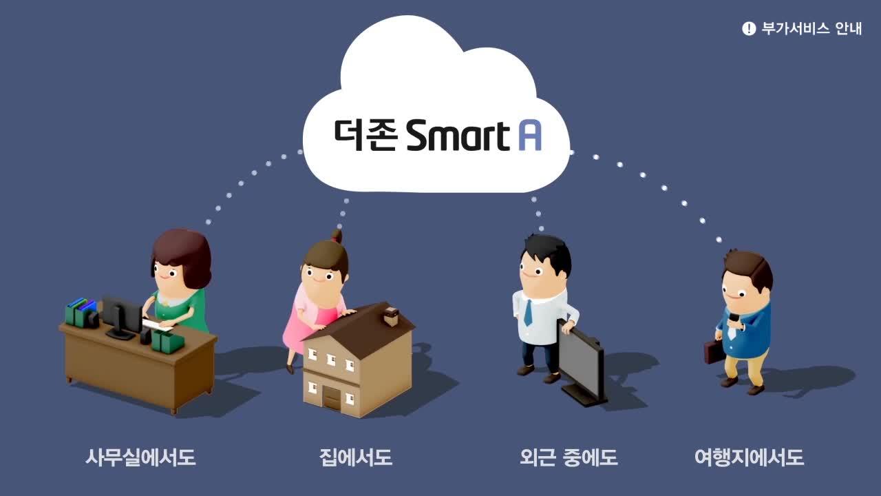 Smart A <기업용>