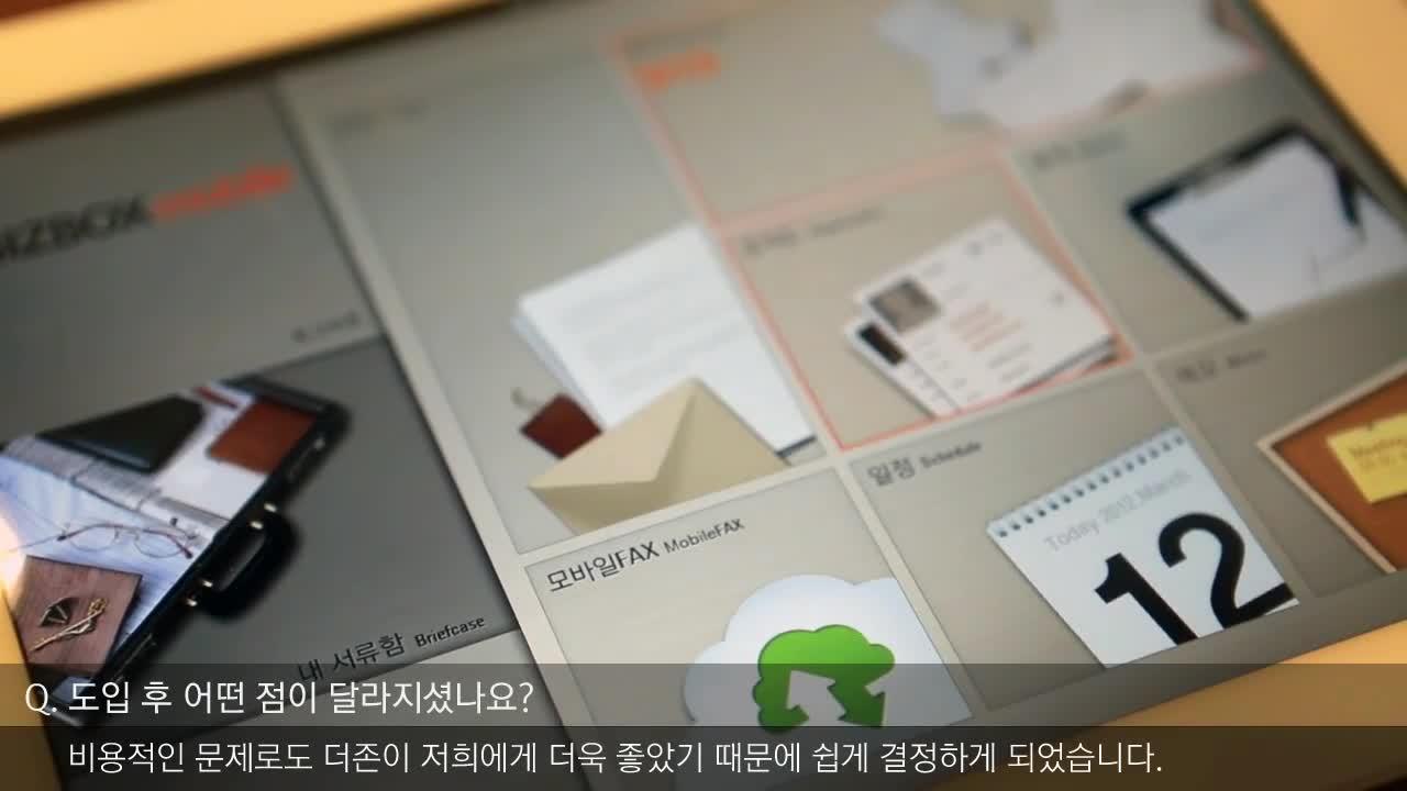 BIZBOX next edition 도입社 로티보이 인터뷰