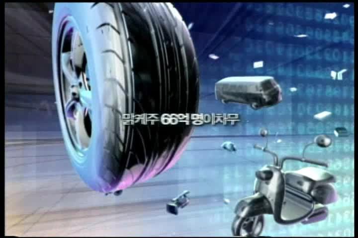 2008년 더존 TV광고