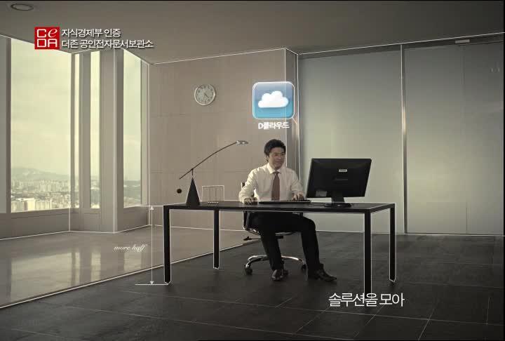 2012년 더존 TV광고