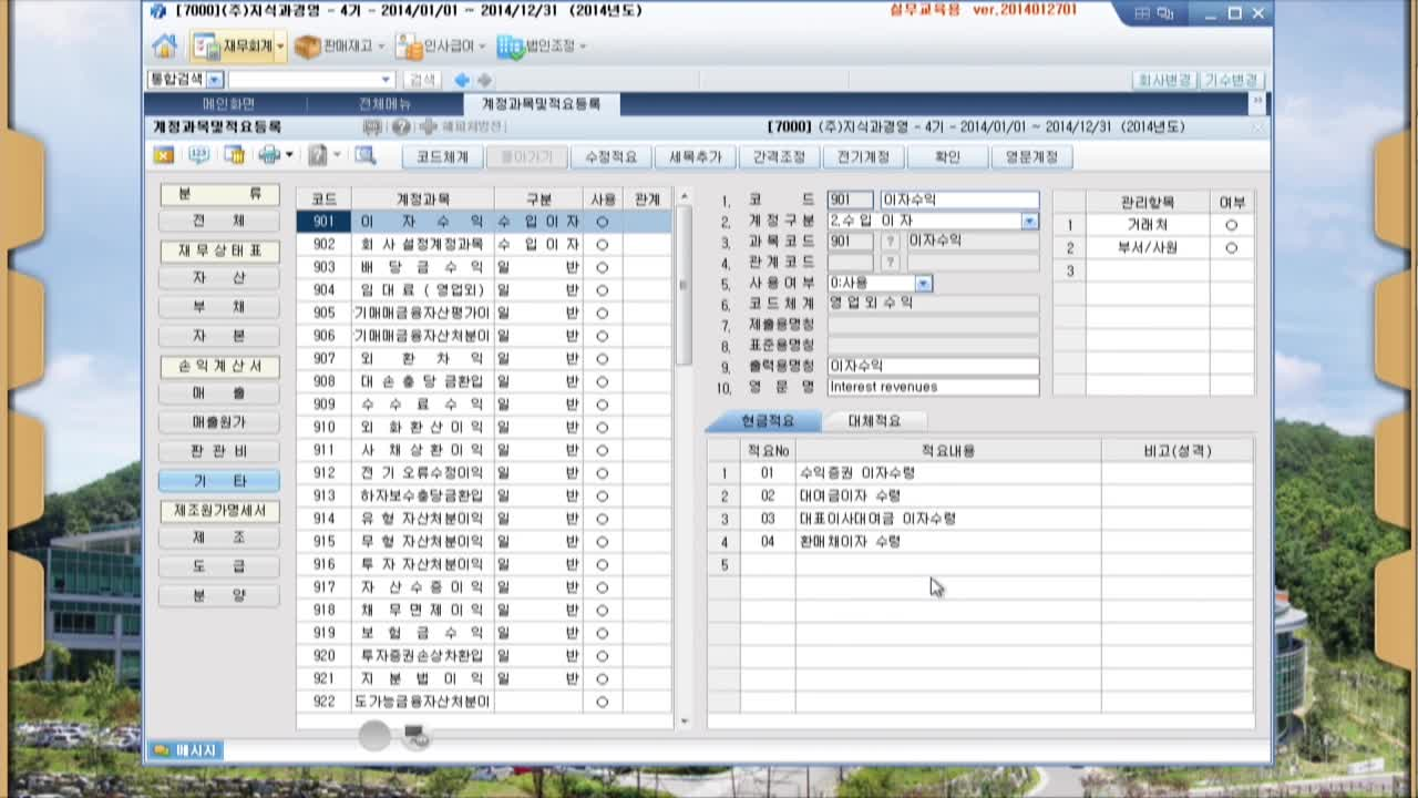 3차시-기초정보 등록 – 계정과목 등록 및 수정, 적요등록