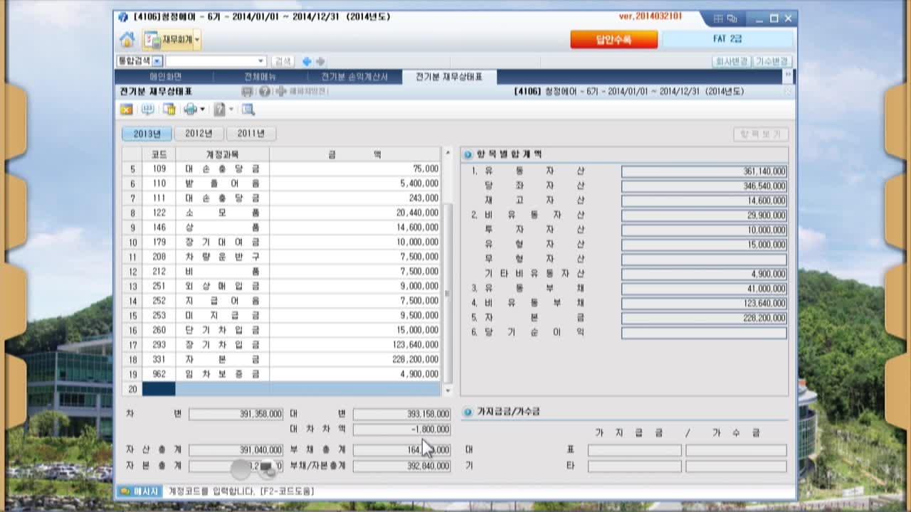 AT자격시험_FAT2급-1강(1.기초정보관리)