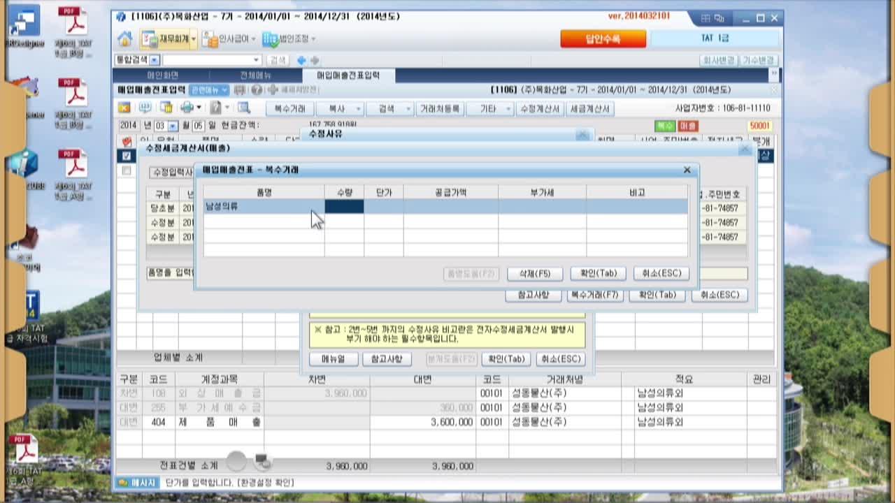 AT자격시험_TAT1급-1강(2.부가가치세)