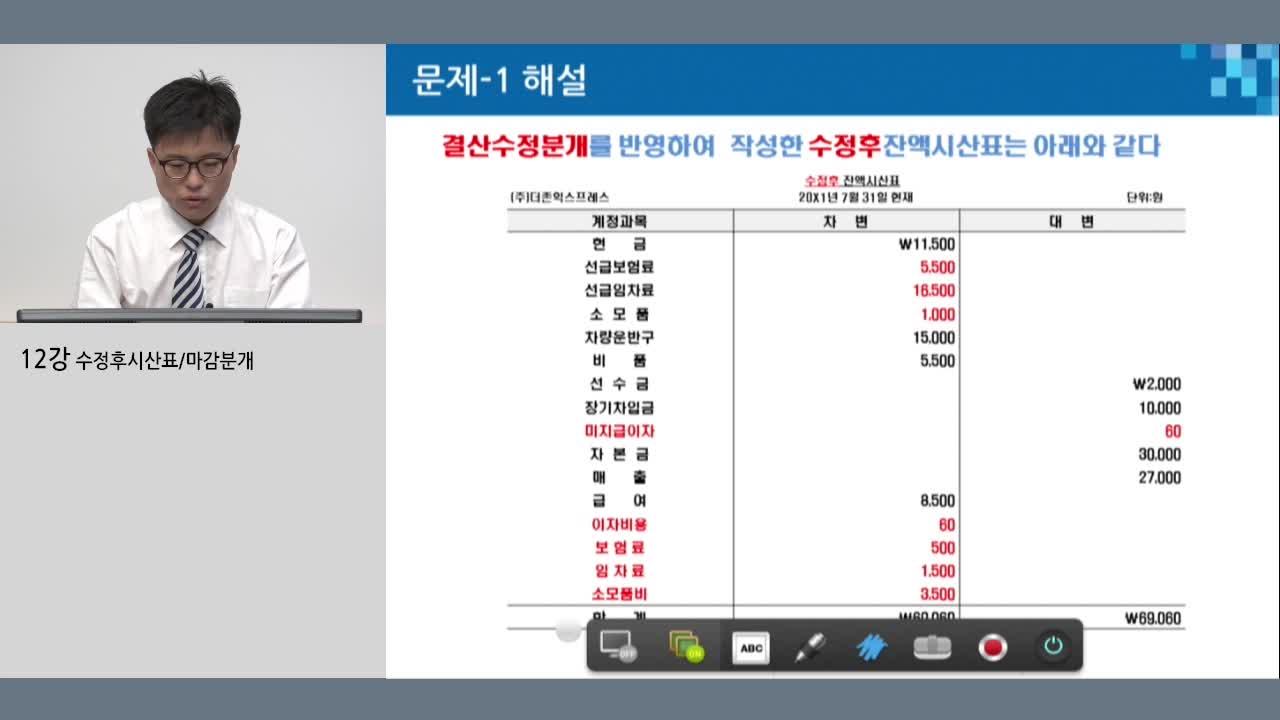 12강 수정후시산표/마감분개
