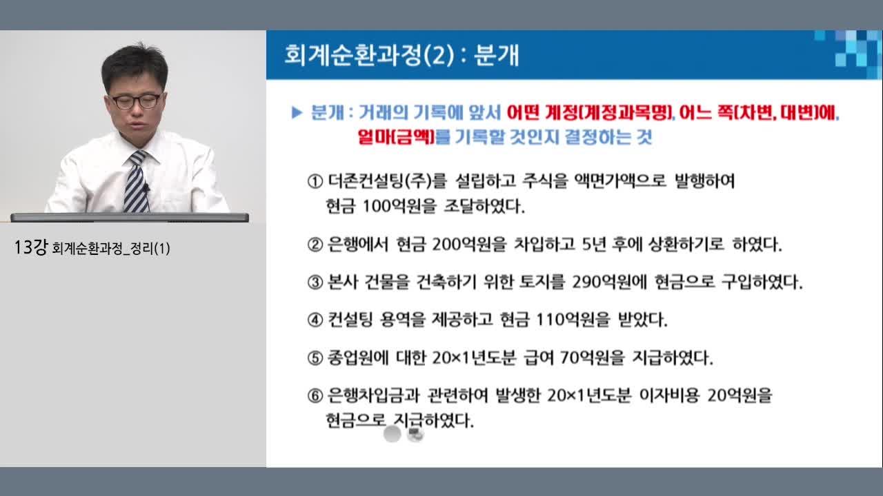 13강 회계순환과정 정리(1)