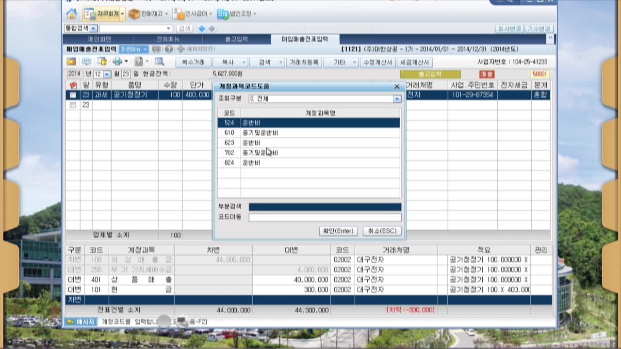 전산회계운용사2급_1회차(4차시)-2번문항(거래자료입력(2))
