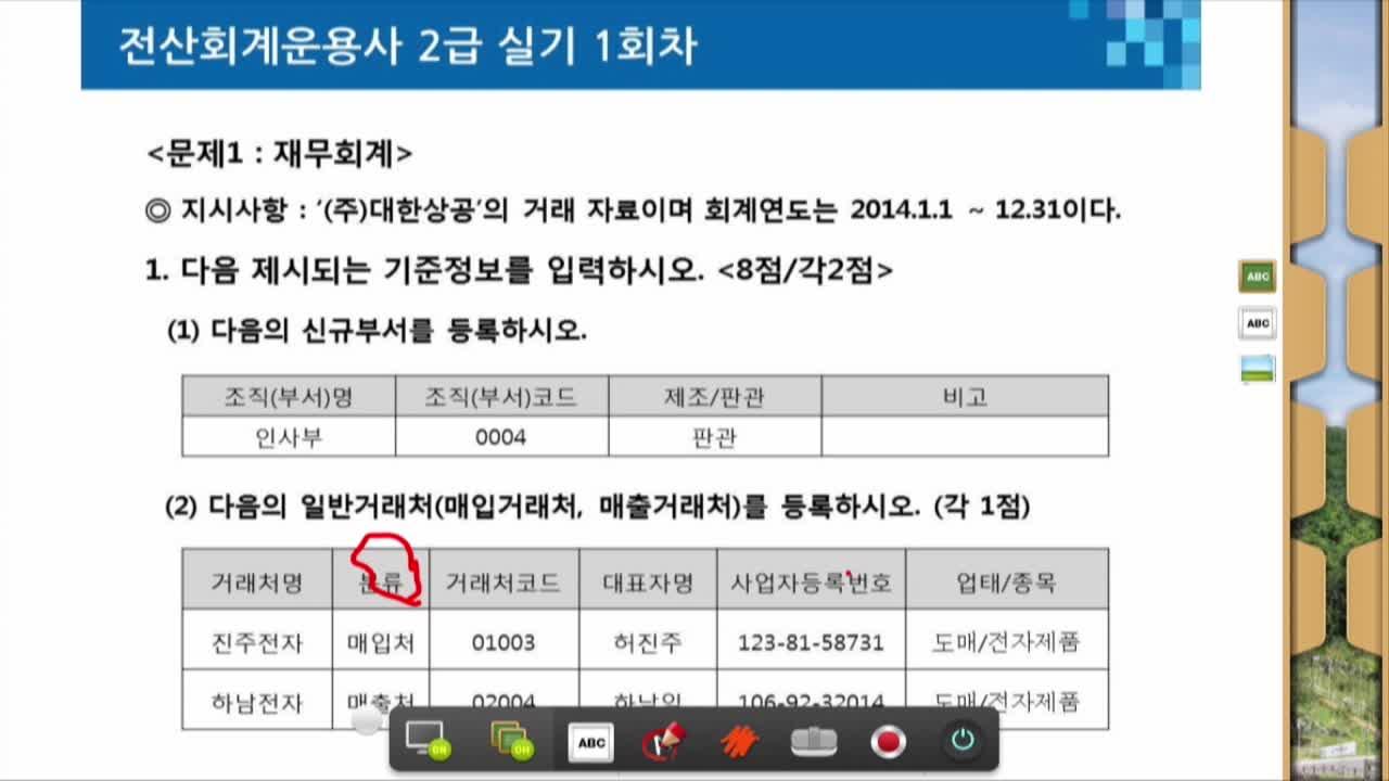 전산회계운용사2급_1회차(2차시)-1번문항(기준정보등록)