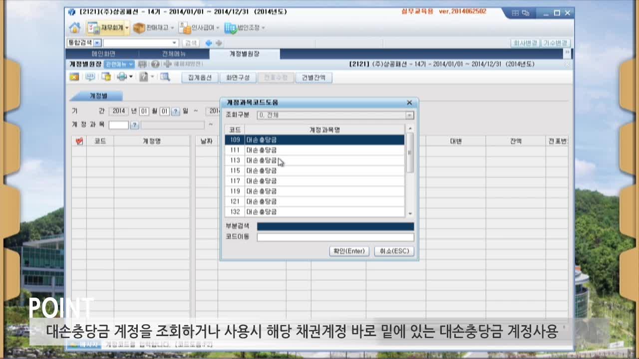 전산회계운용사2급_2회차(8차시)-2번문항(거래자료입력(1))