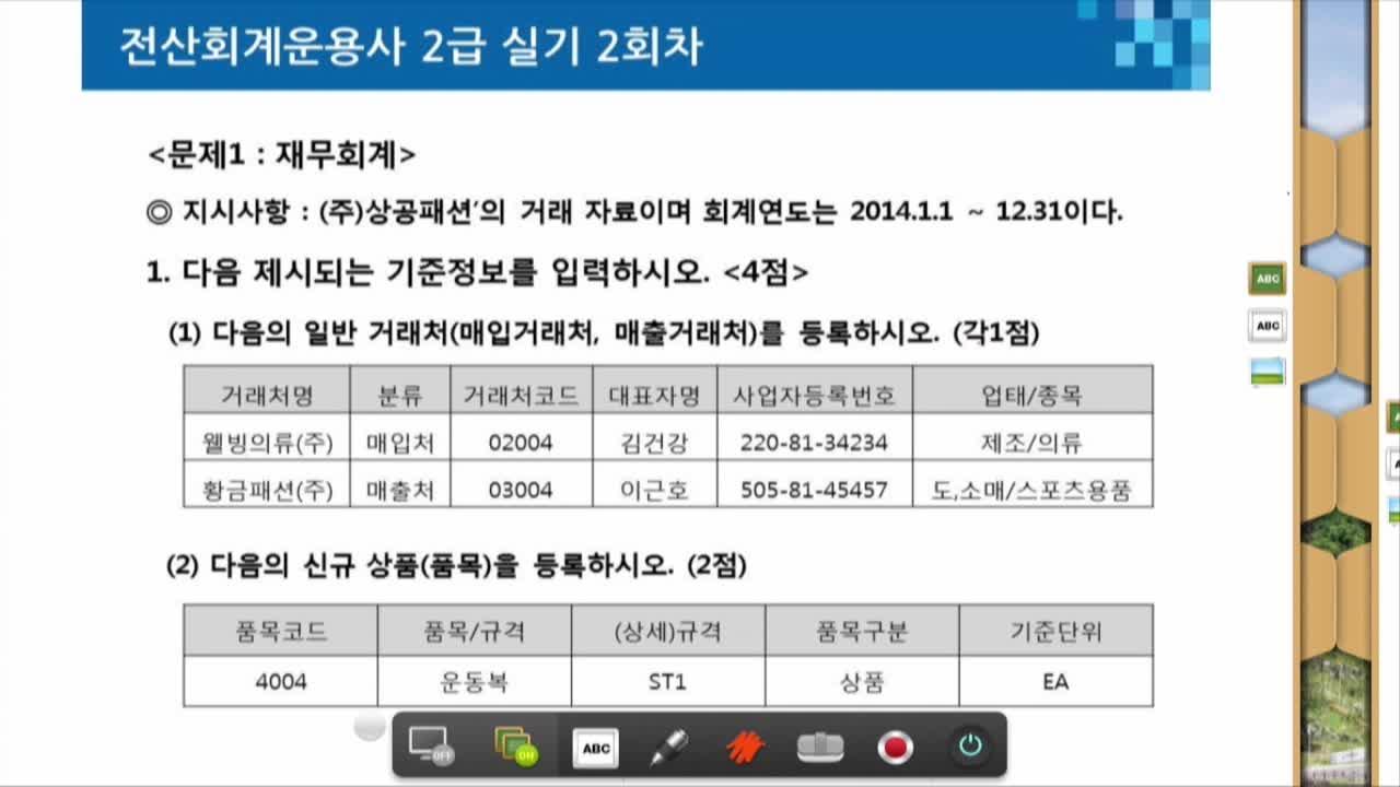 전산회계운용사2급_2회차(7차시)-1번문항(기준정보등록)
