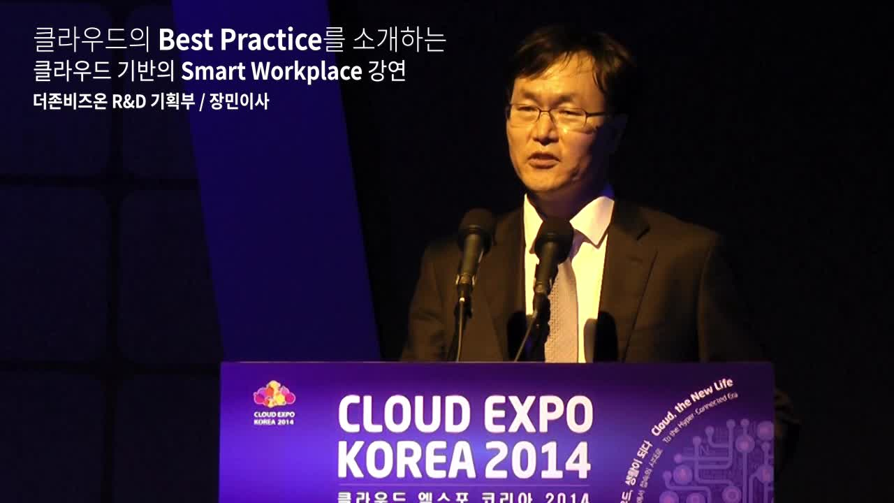 CLOUD EXPO 2014_DUZON