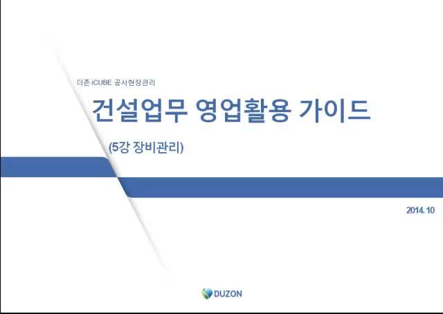 건설업무 영업활용가이드_5강