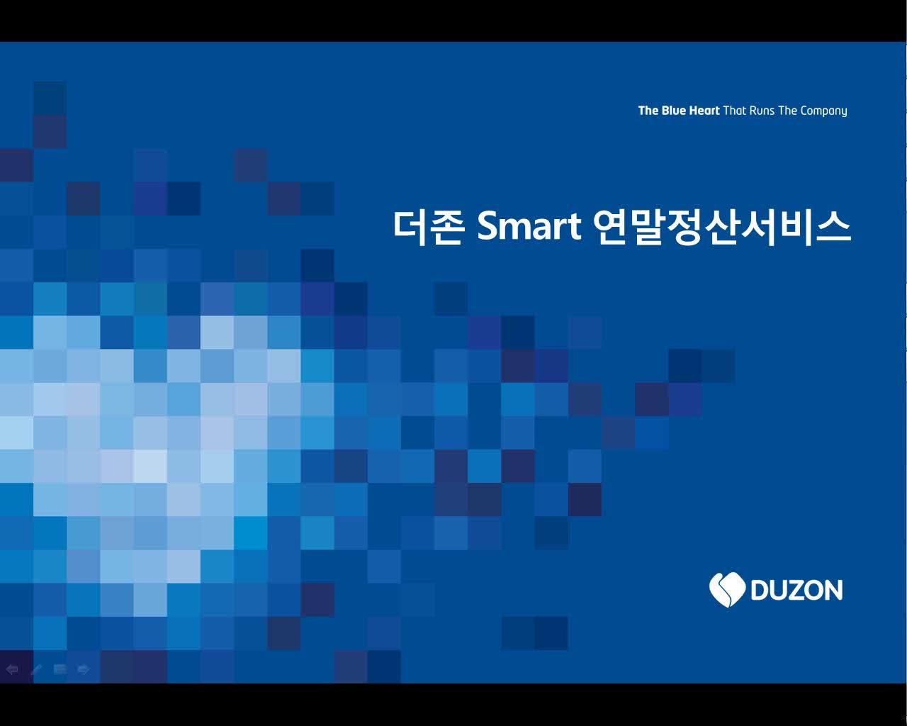 아이큐브 연말정산 시연영상
