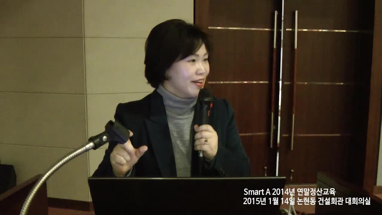 2014년 귀속 연말정산교육(Smart A)
