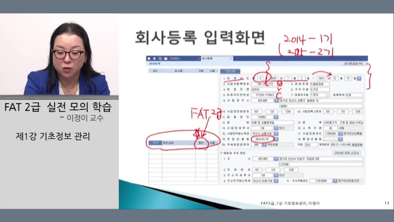 FAT 2급_실전모의학습_이정이교수_1강_기초정보관리