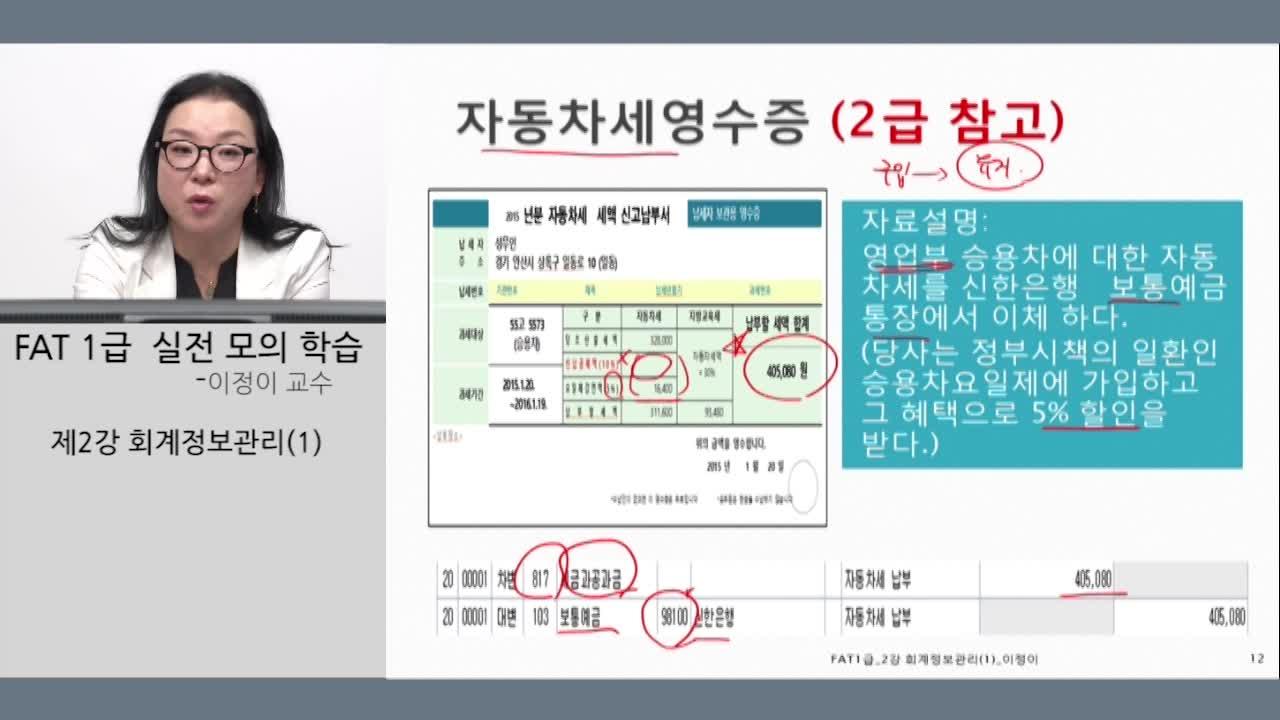 FAT 1급_실전모의학습_이정아_2강_회계정보관리(1)