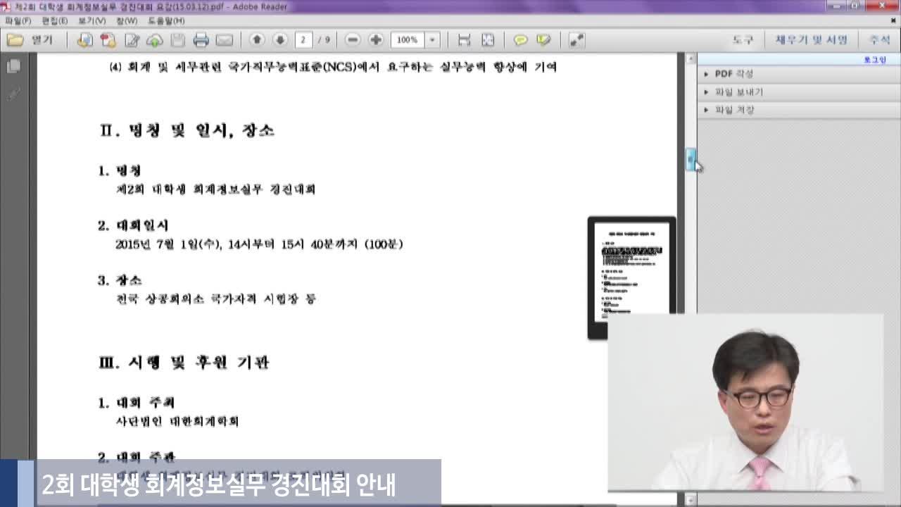 5강 2회 대학생 회계정보실무 경진대회 안내