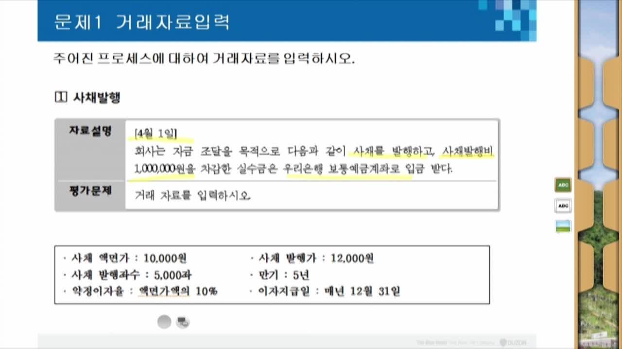 TAT 1급_실전모의학습_신춘우교수_1회차 1번