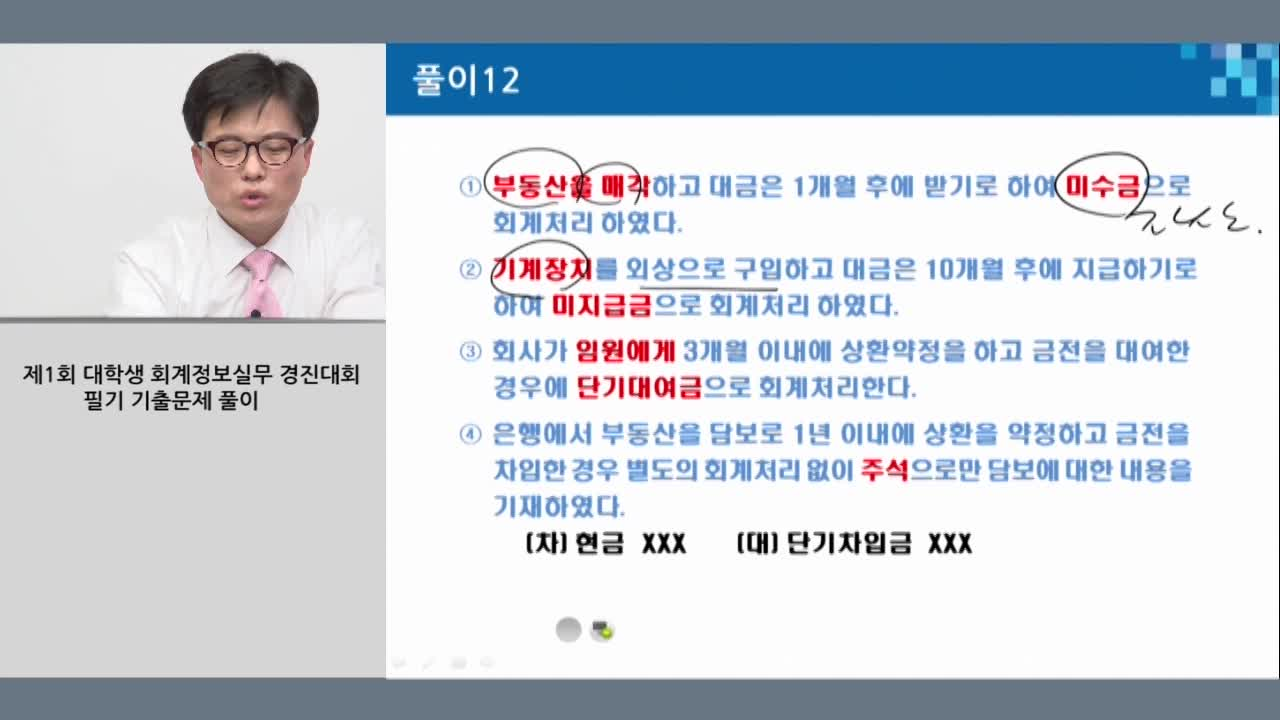 3강 필기 기출문제해설(11~15번)