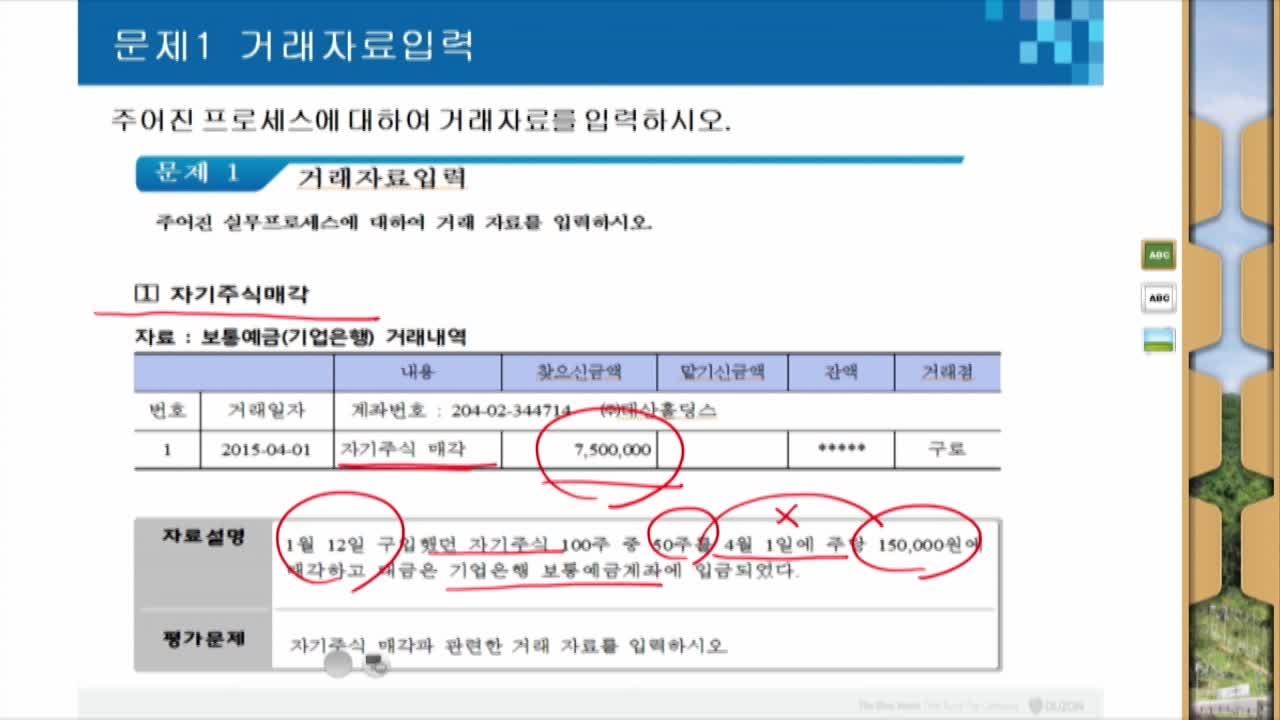 TAT 1급_실전모의학습_신춘우교수_2회차 1번