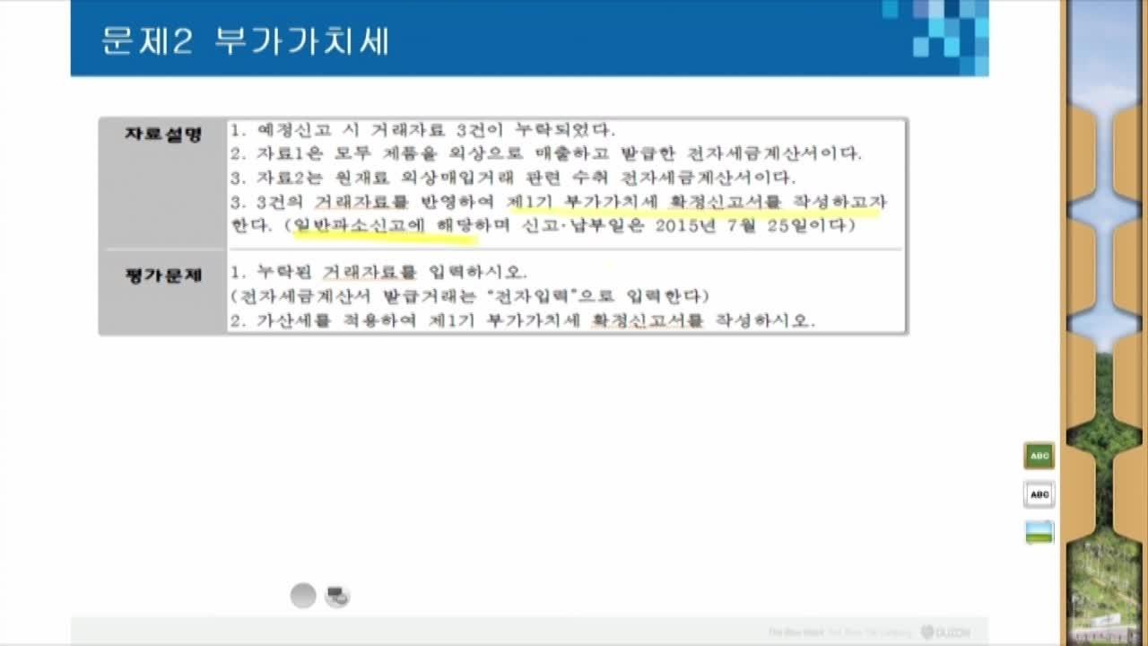 TAT 1급_실전모의학습_신춘우교수_1회차 2번