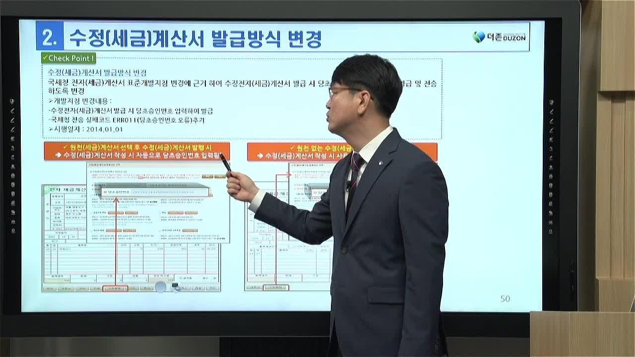 2015년 7월 전자계산서 발급의무제도 - (5) 수정계산서 발급방법