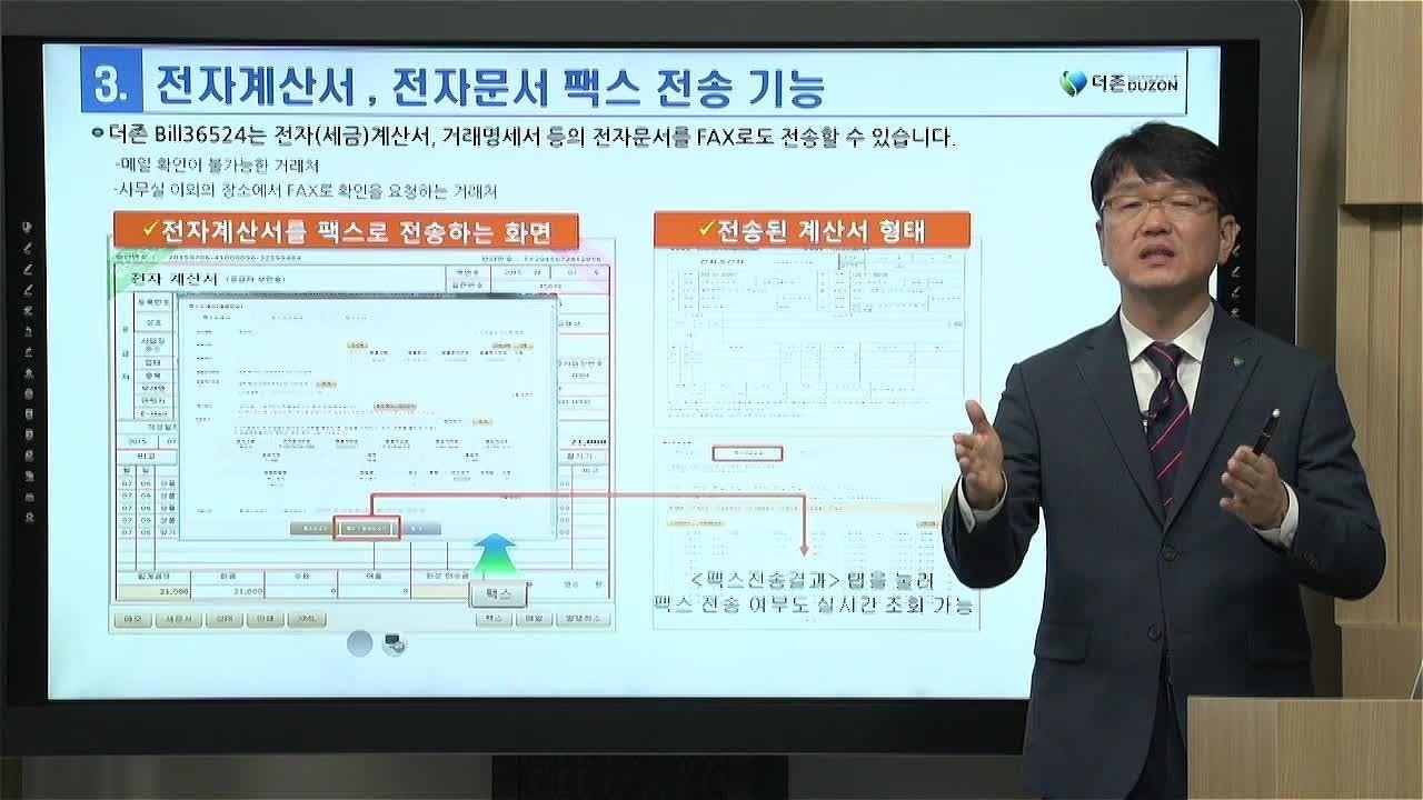 2015년 7월 전자계산서 발급의무제도 - (4) 더존 전자계산서의 특화된 기능