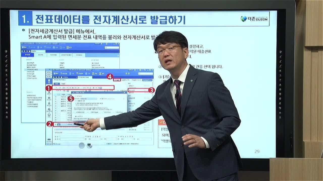 2015년 7월 전자계산서 발급의무제도 - (3) 더존 프로그램에서 계산서