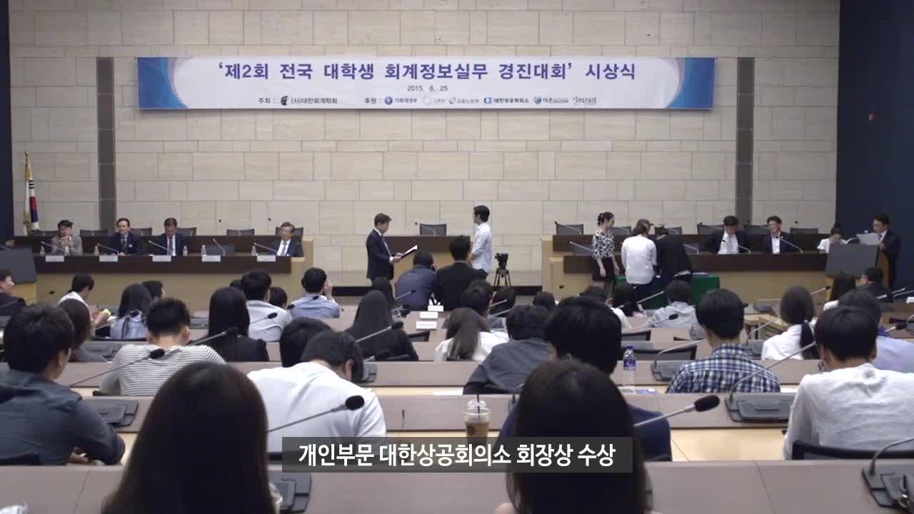 제2회 대학생 회계정보실무 경진대회 시상식
