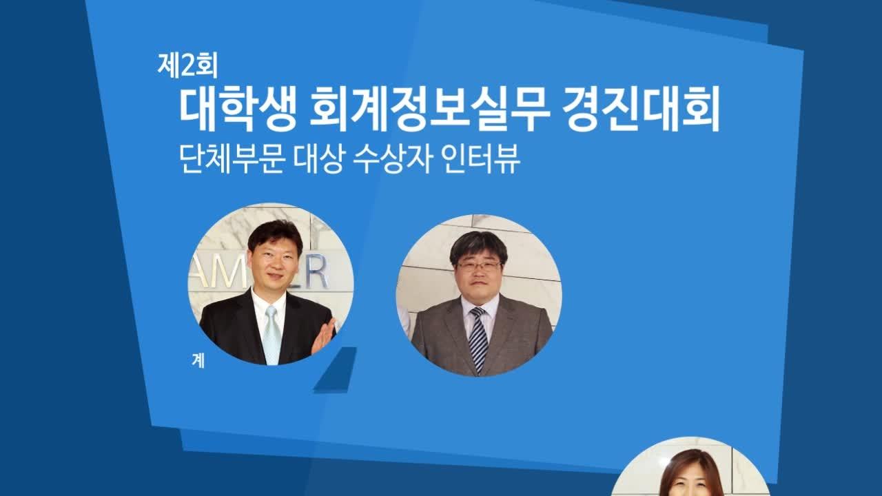 제2회 대학생 회계정보실무 경진대회 시상식 수상자 인터뷰