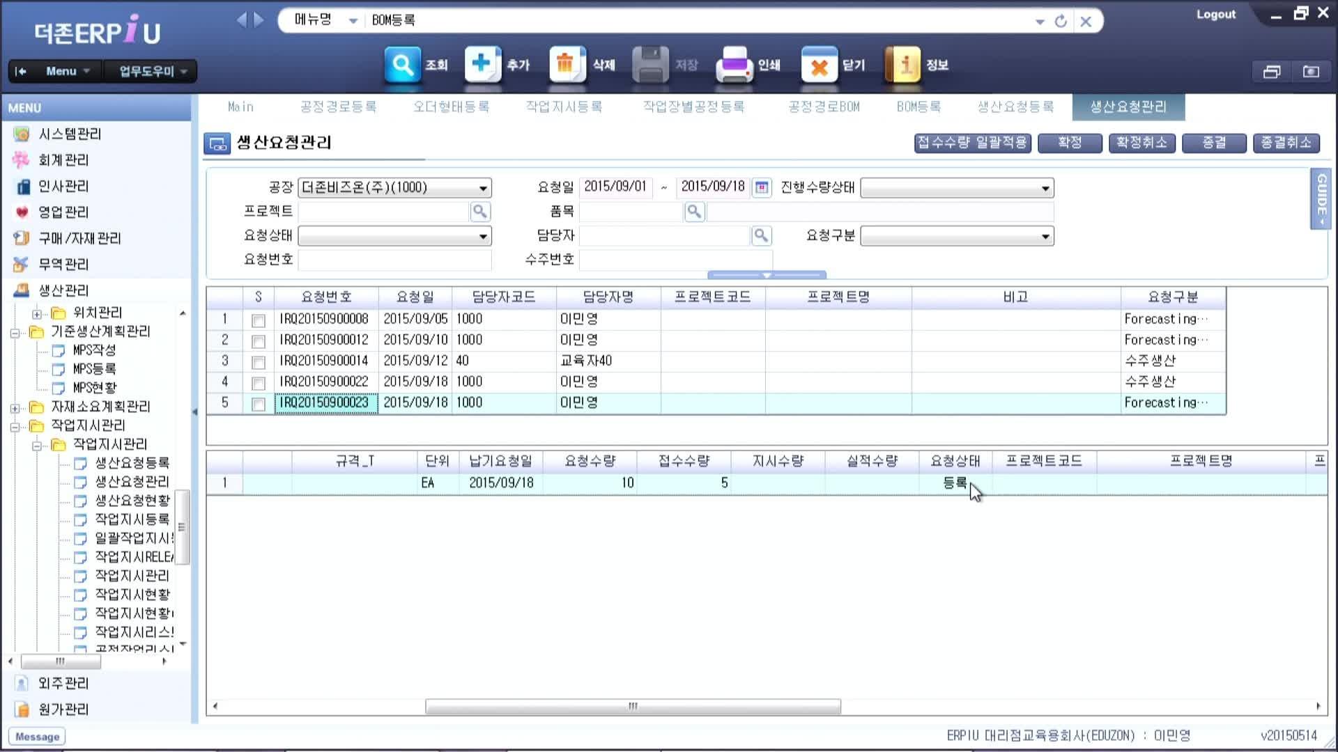 4차시_생산관리_작업지시관리 - 4. 생산요청 및 작업지시등록