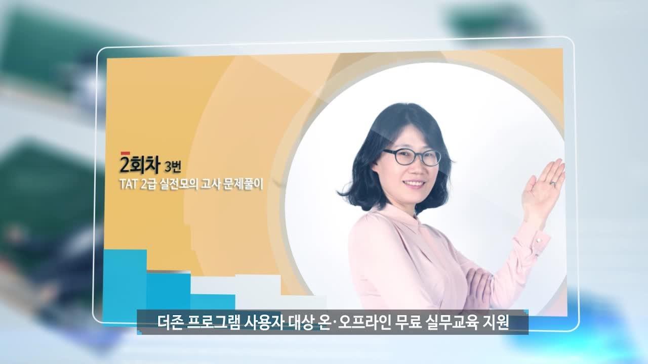 더존 회계프로그램 사용자 홍보영상